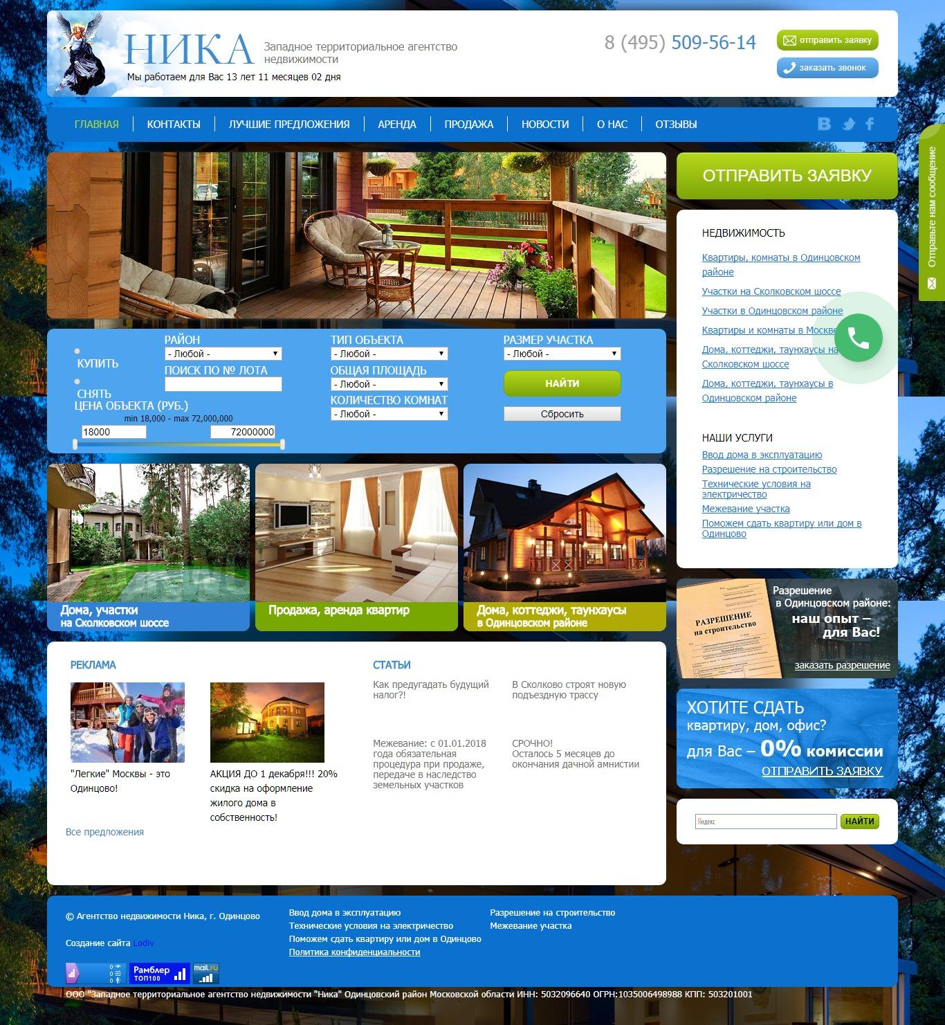 Доработка сайта недвижимости на друпал