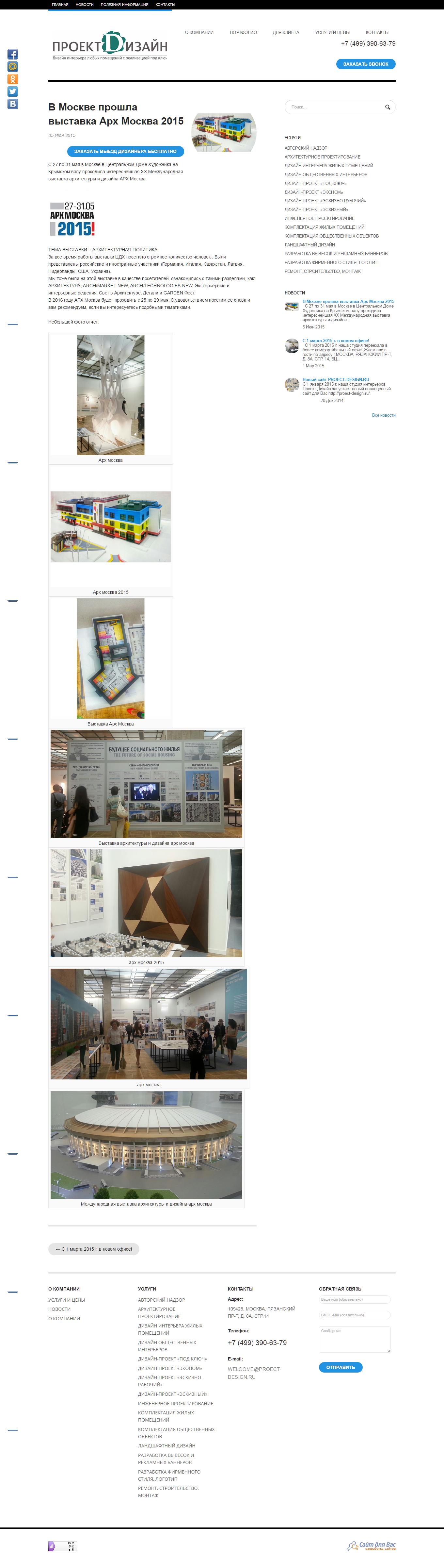 http://proect-design.ru/