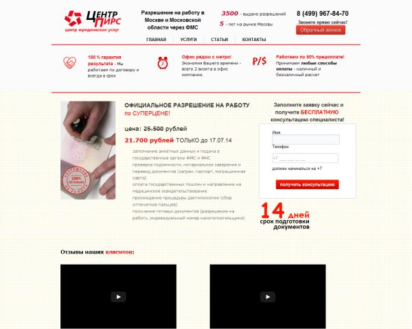 Разрешение на работу в Москве и Московской области через ФМС