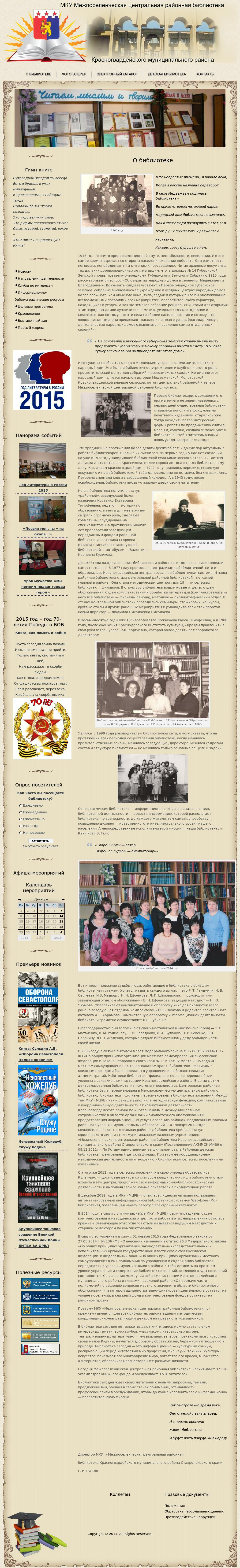 http://book-gvardiya.ru/