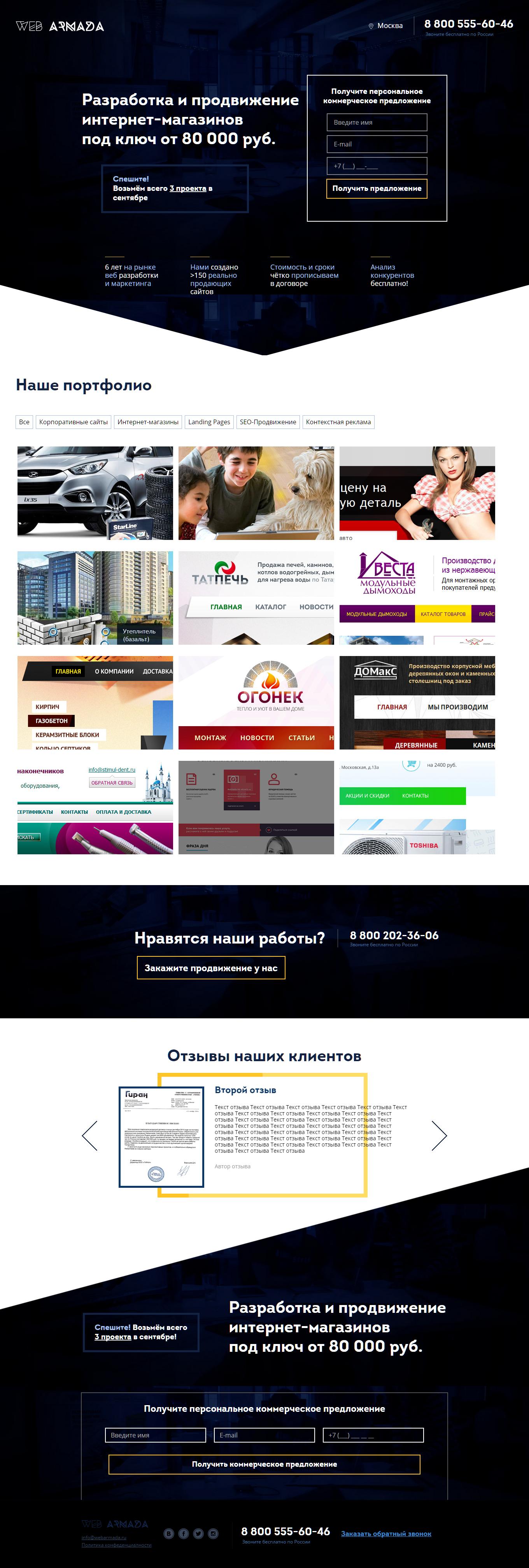 http://webarmada.pro/