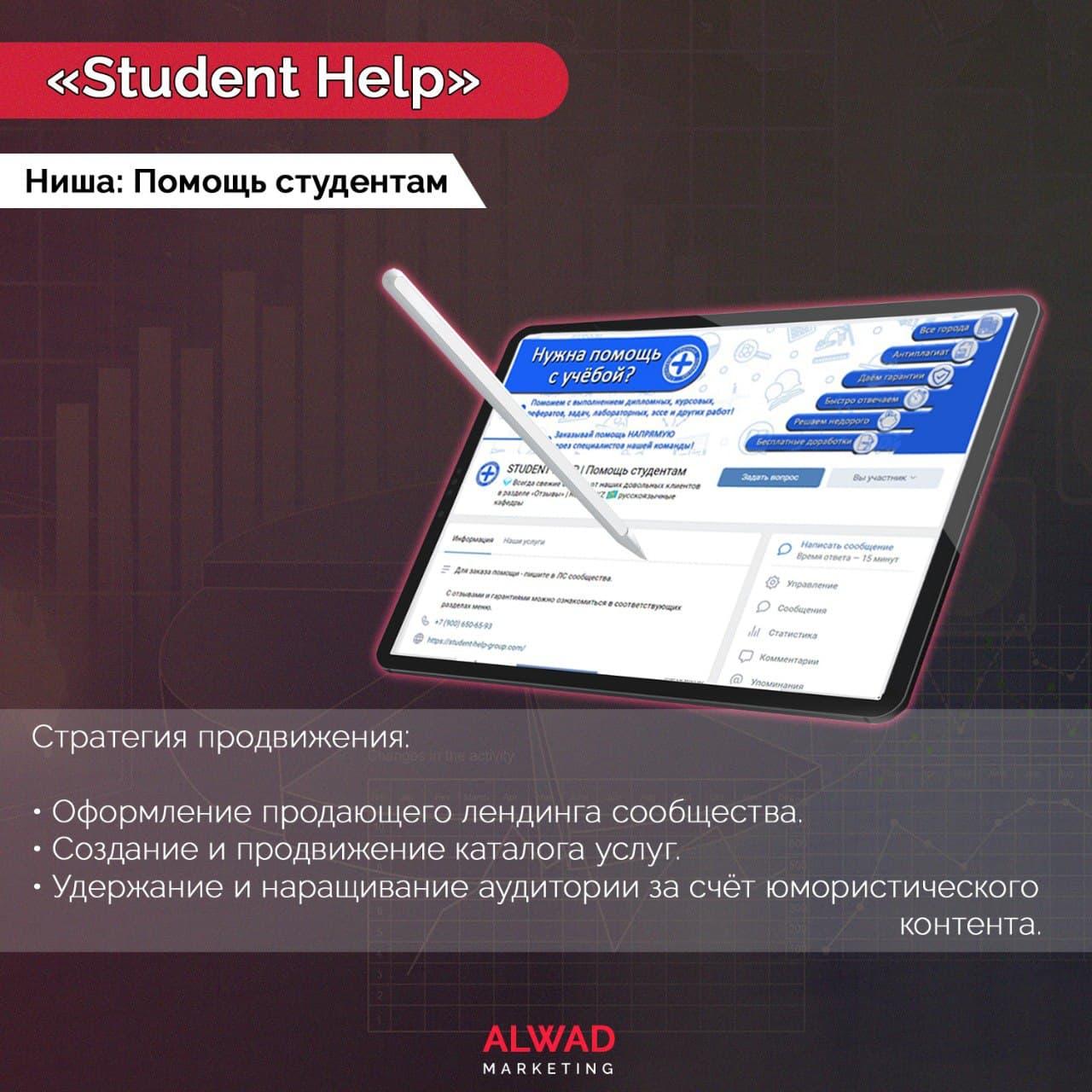 SMM продвижение сообщества по помощи студентам