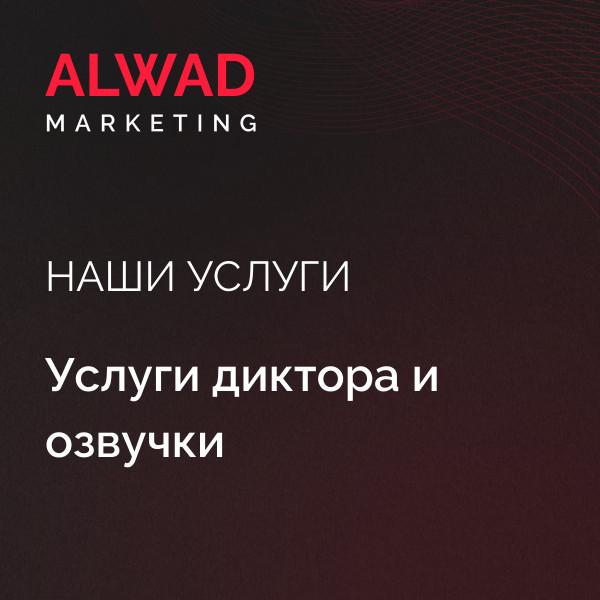 Голосовое приветствие для нашей компании (ALWAD Marketing)