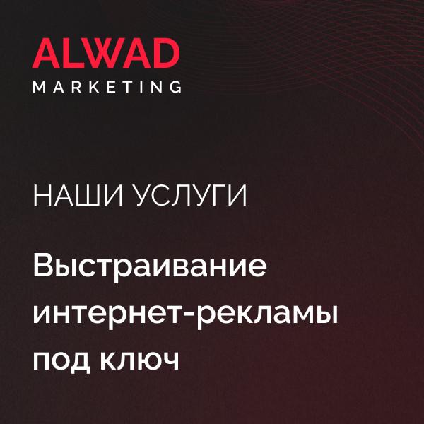 Выстраивание интернет-рекламы под ключ для Вашего бизнеса!