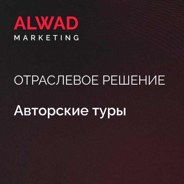 Выстраивание интернет-рекламы под ключ по авторским турам
