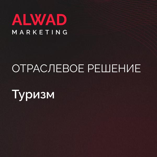 Выстраивание интернет-рекламы под ключ для турфирм