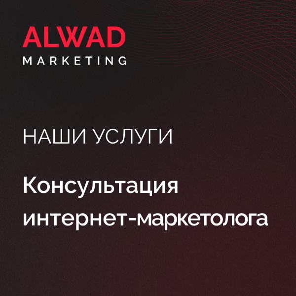 Консультация интернет-маркетолога