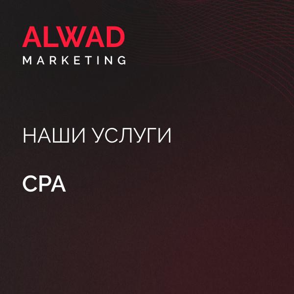 Лиды на товарку, участие в CPA-сети