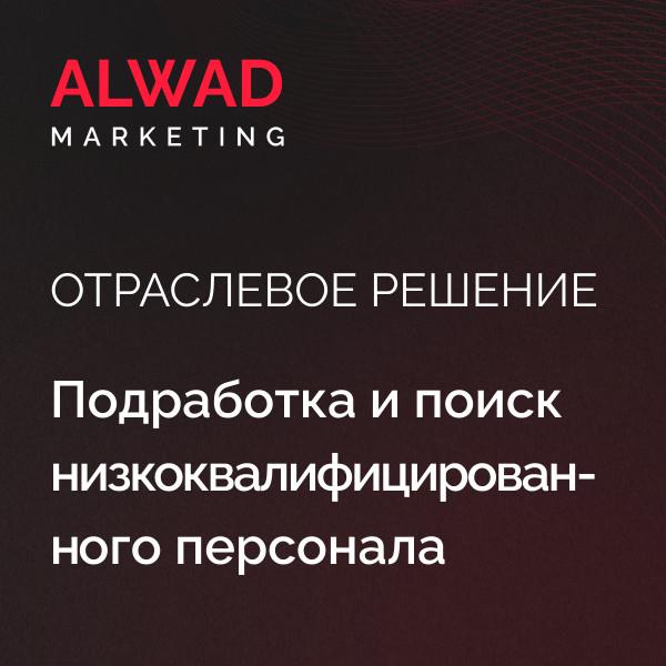 Выстраивание интернет-рекламы под ключ по поиску персонала