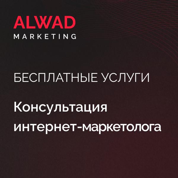 Бесплатная консультация главного интернет-маркетолога
