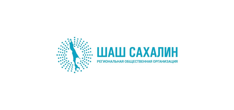 """Логотип для некоммерческой организации """"Наш Сахалин"""" фото f_7415a7d58d430430.jpg"""