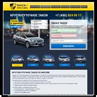 Сайт такси по вызову