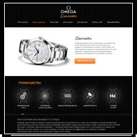 Дизайн лендинг пейдж - продажа элитных часов