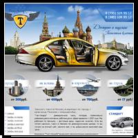 Компания Taxi-cheaply - такси в Москве
