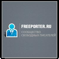 Cообщество свободных писателей
