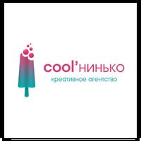 Креативное агентство Cool'нинько