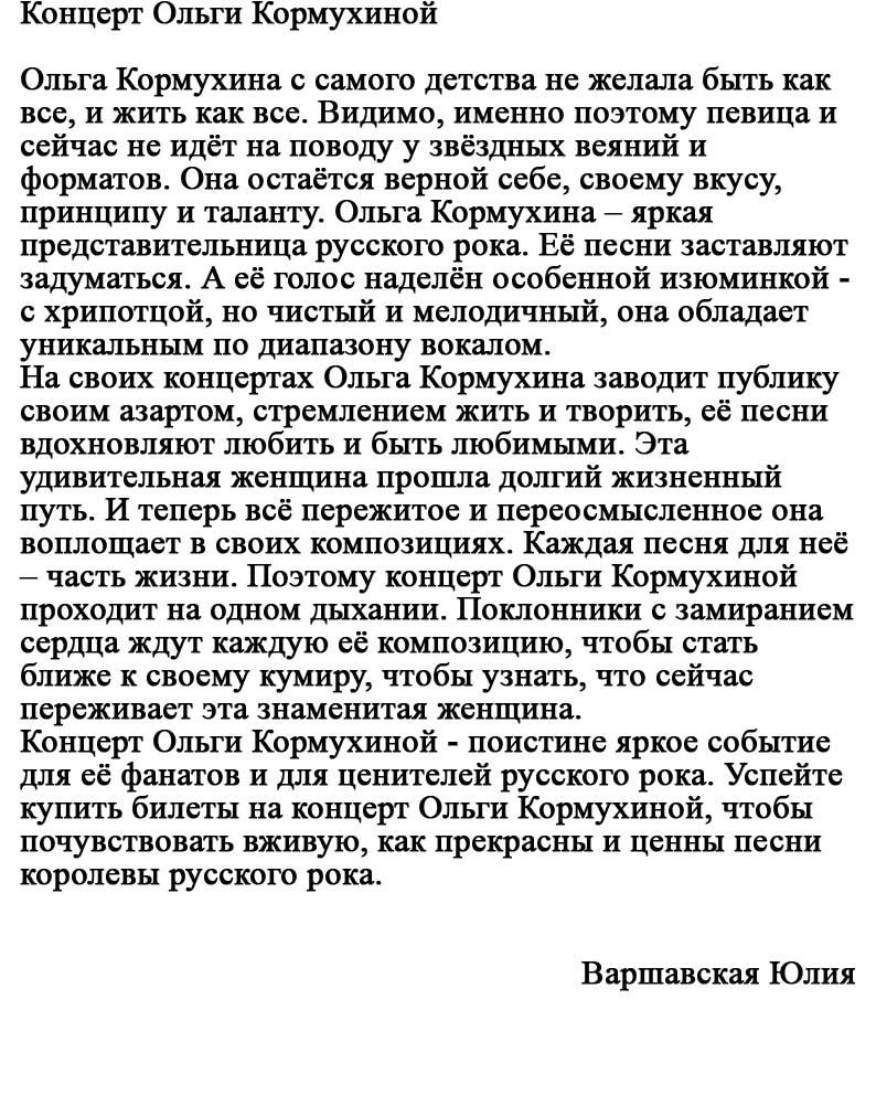 Концерт Ольги Кормухиной