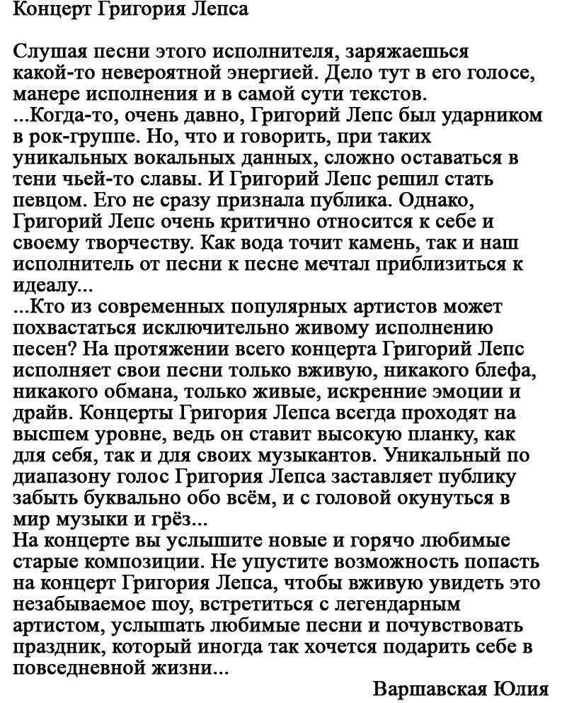 Концерт Григория Лепса