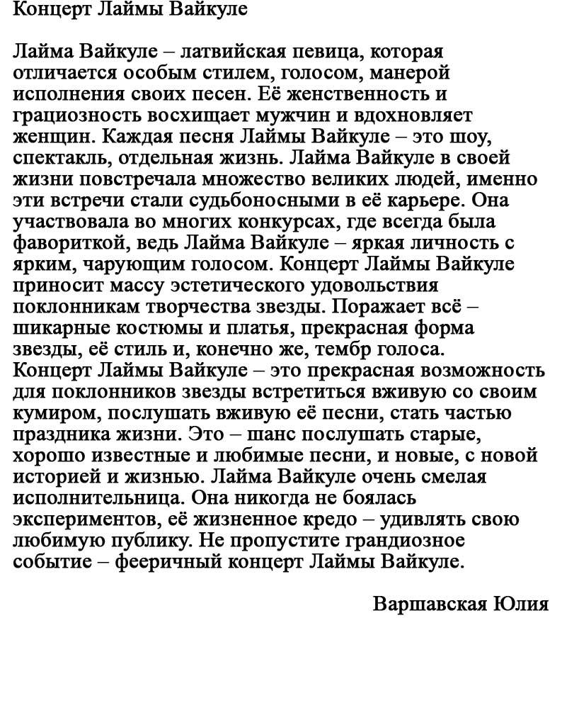 Концерт Лаймы Вайкуле