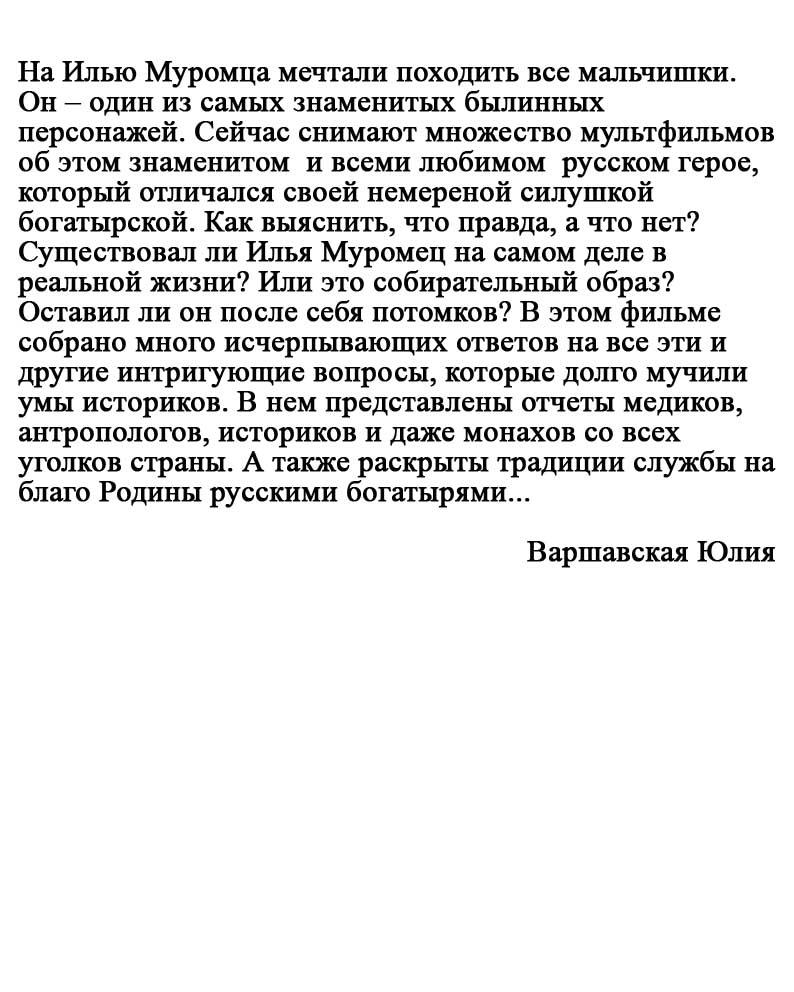 Описание к фильму/ История