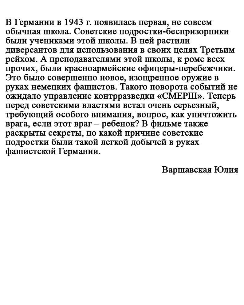 Описание к фильму/ Военная тематика