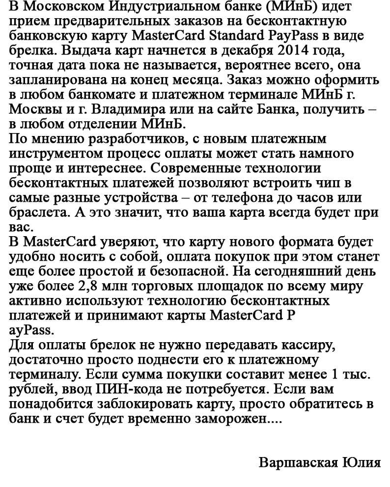 В России появились первые PayPass-брелоки от MasterCard/ Статья