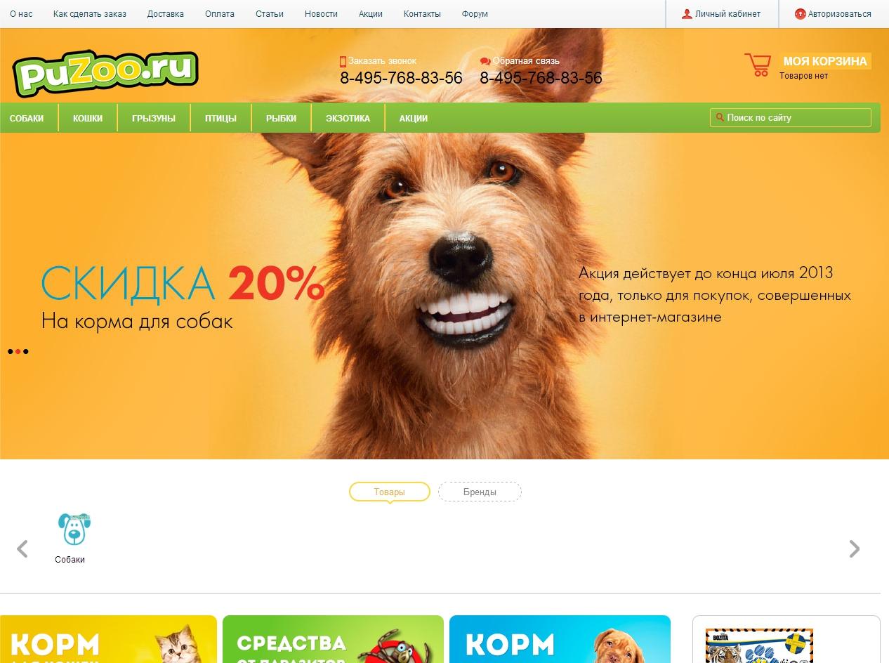 """Интернет-магазин товаров для животных """"puzoo.ru"""" (1С-Битрикс)"""