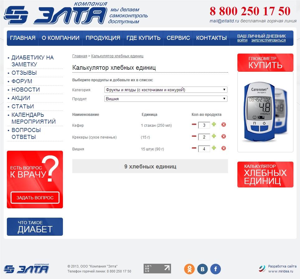 """Сайт-каталог компании """"Элта"""" (1С-Битрикс)"""