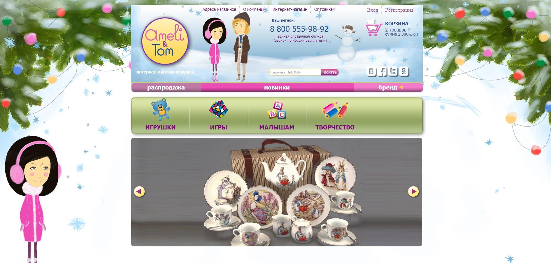 "Интернет-магазин игрушек ""Ameli & Tom"" (1С-Битрикс)"