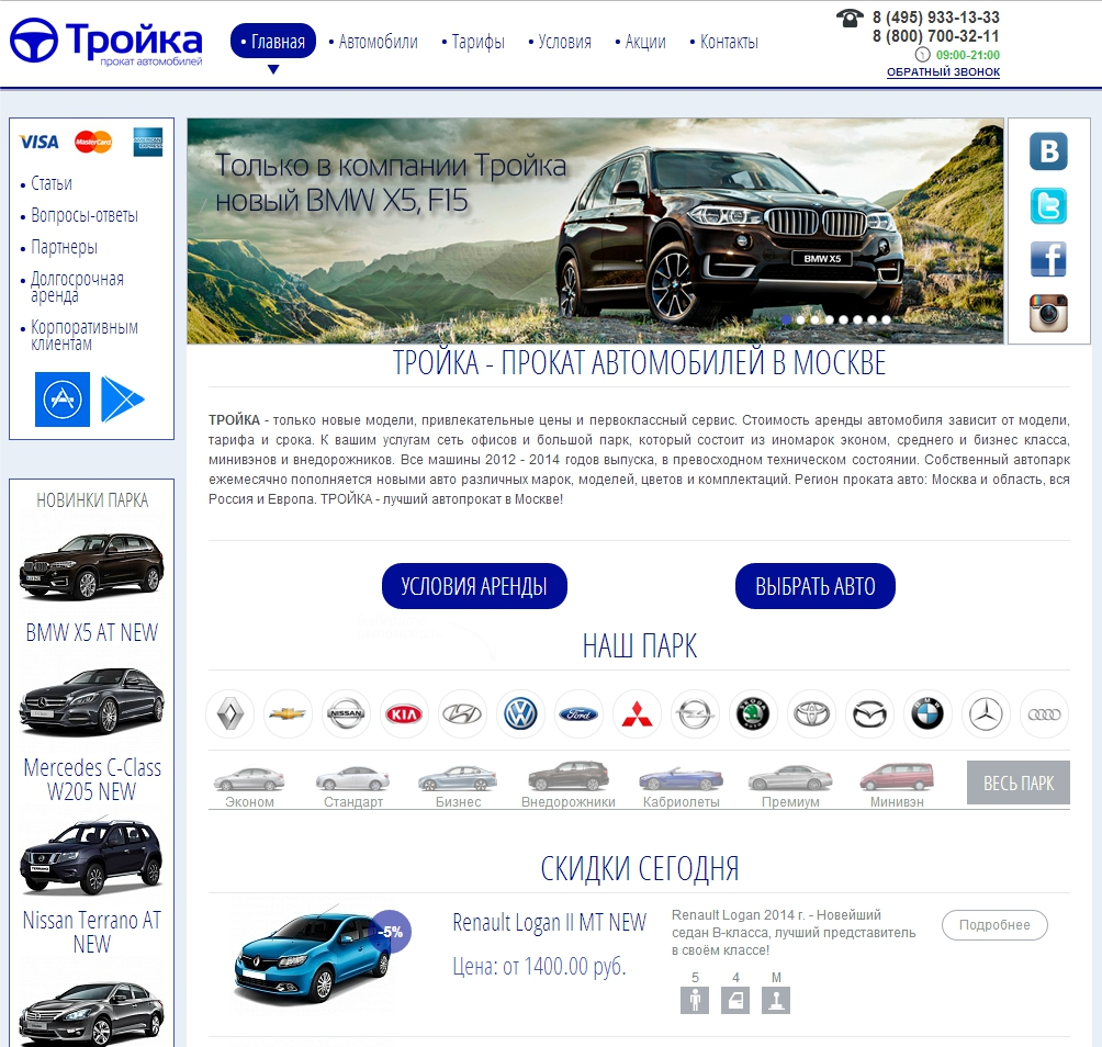 "Сайт-каталог фирмы проката автомобилей ""Тройка"" (1С-Битрикс)"