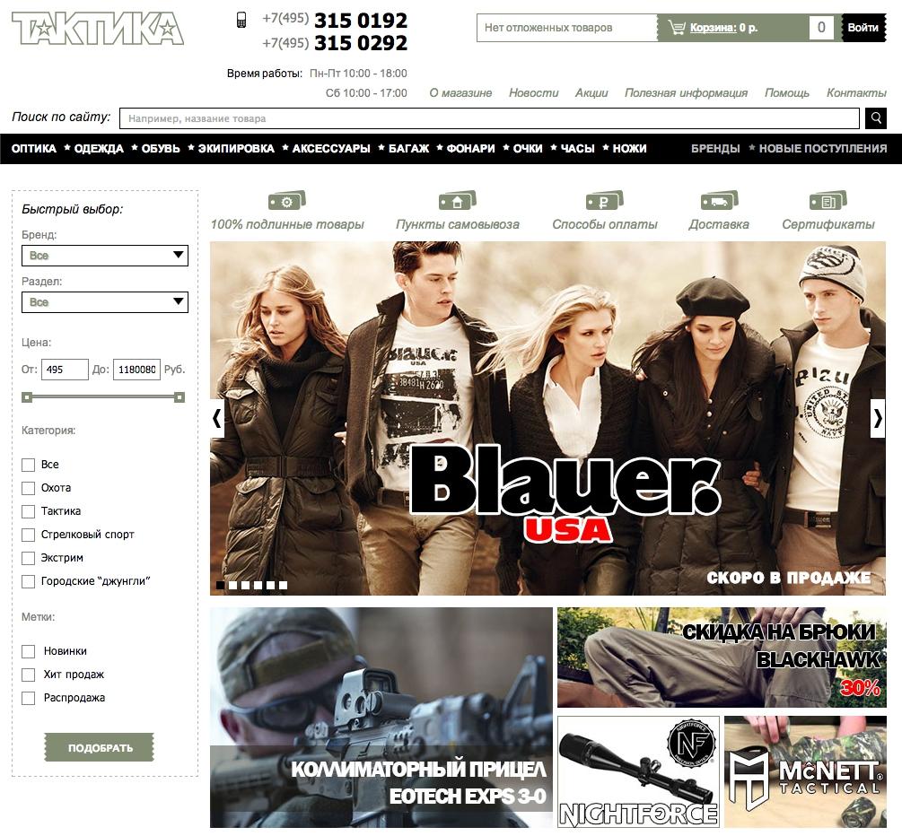 Интернет-магазин тактической экипировки «Тактика» (1С-Битрикс)