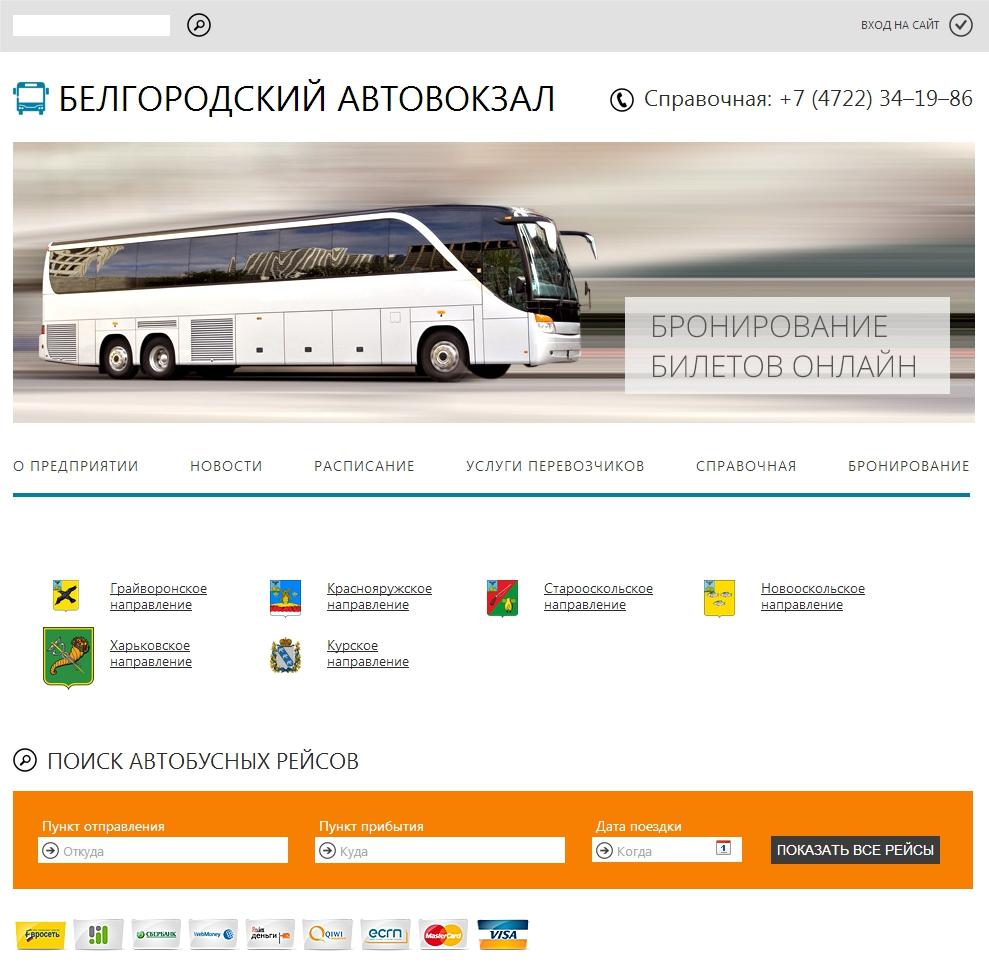 Сайт автовокзала г. Белгород (1С-Битрикс)