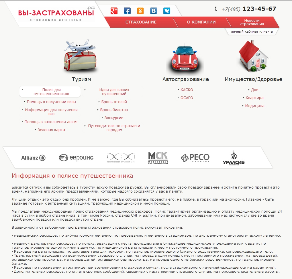"""Сайт-каталог """"Вы-застрахованы.рф"""""""