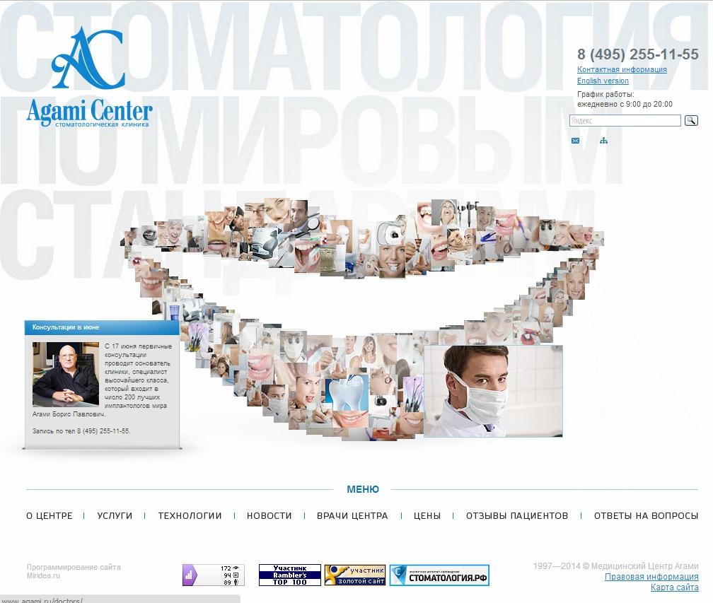 """Сайт-визитка элитной стоматологической клиники """"Агами"""" (1С-Битрикс)"""