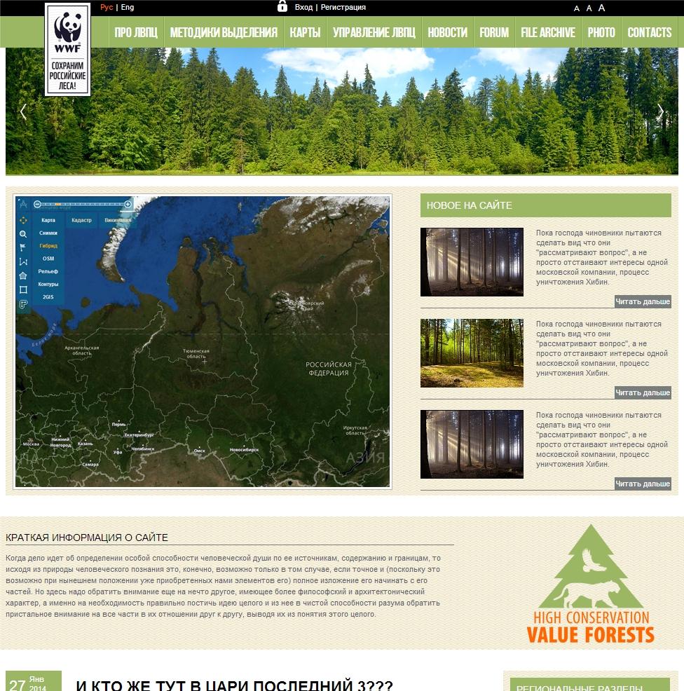 """Сайт организации """"Всемирный фонд дикой природы"""" (1С-Битрикс)"""