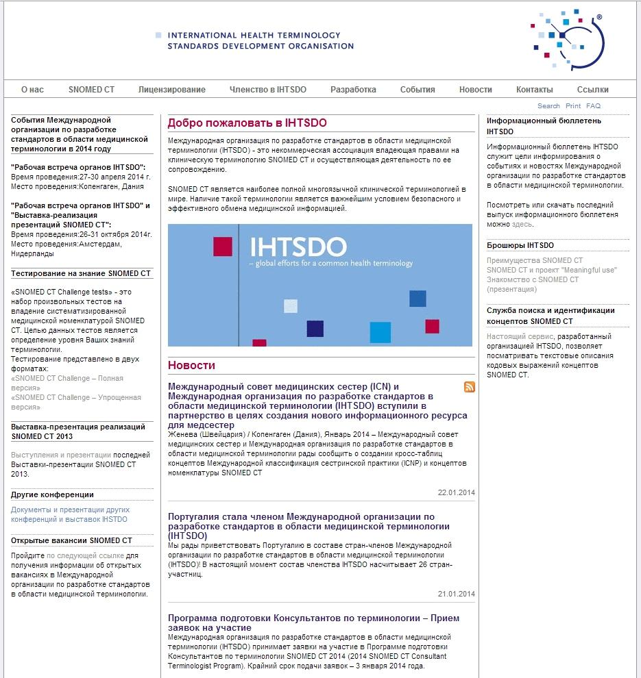 Сайт организации по разработке международных стандартов медицинской терминологии (IHTSDO) (1С-Битрикс)