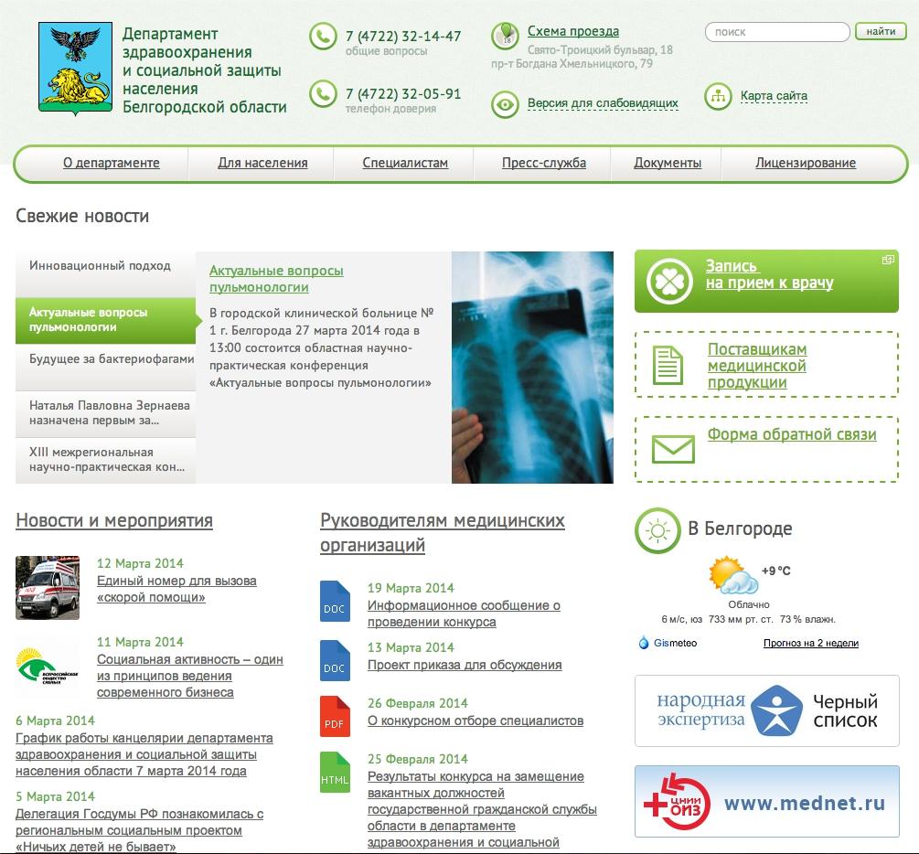 Департамент здравоохранения и социальной защиты населения Белгородской области (1С-Битрикс)