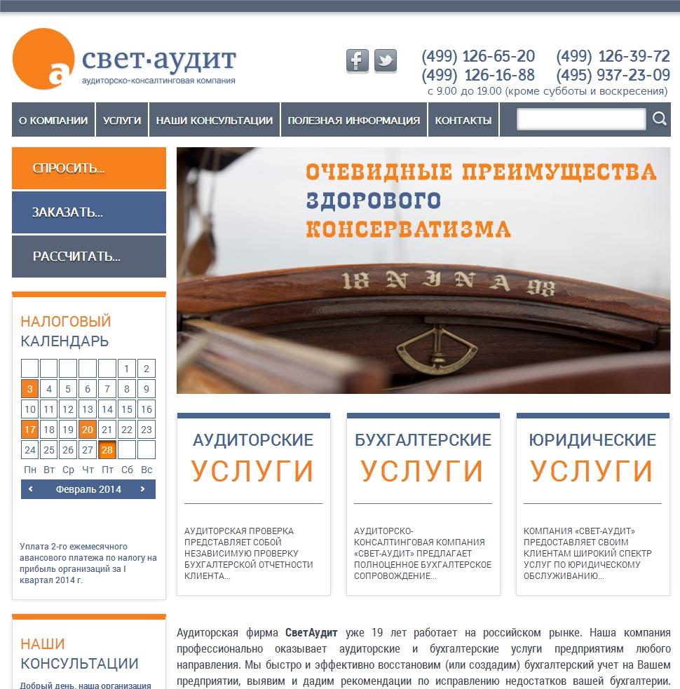 Сайт-визитка аудиторской фирмы «Свет-Аудит» (1С-Битрикс)