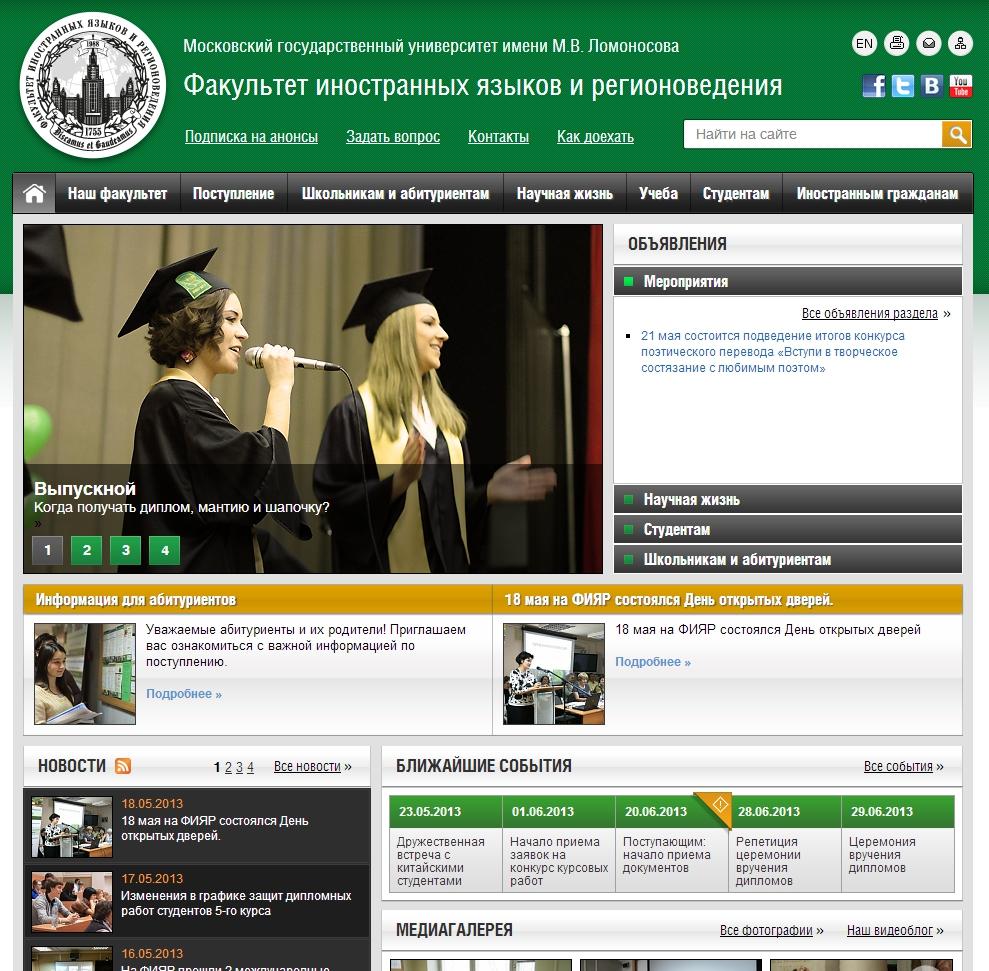 Московский государственный университет имени М.В. Ломоносова. Факультет иностранных языков и регионоведения (1С-Битрикс)