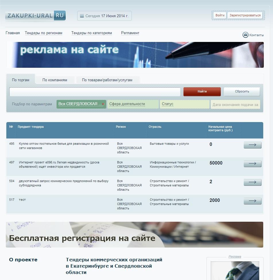 Торговый портал в Екатеринбурге и Свердловской обл. (1С-Битрикс)