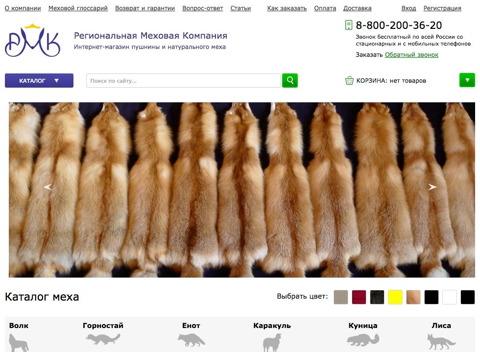 """Интернет-магазин """"Региональная меховая компания"""" (1С-Битрикс)"""