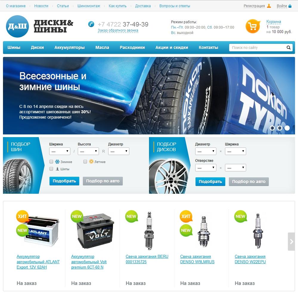 "Интернет-магазин ""VIP-TYRES.RU"" (1С-Битрикс)"