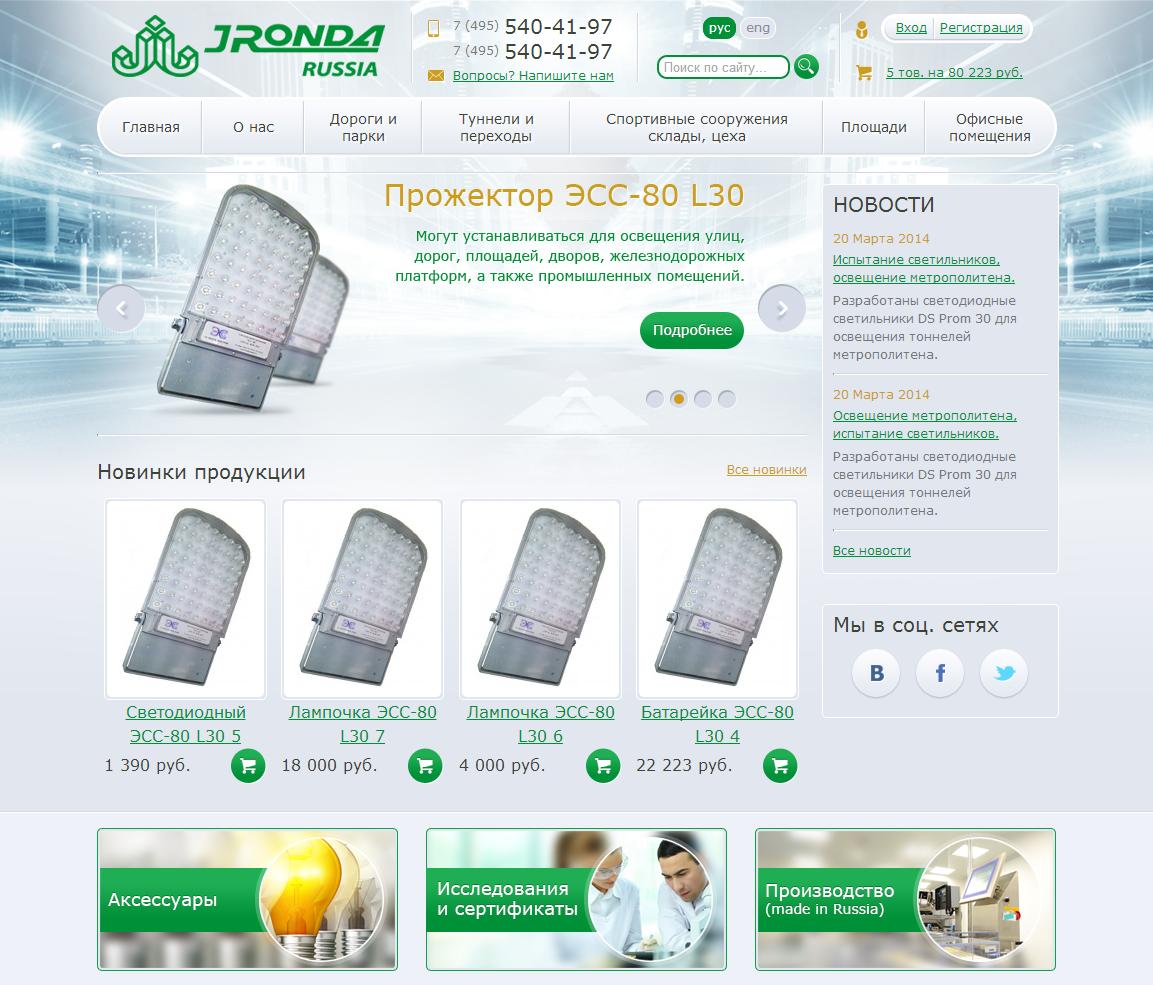 """Интернет-магазин энергосберегающих светильников """"PROFLED"""" (1С-Битрикс)"""