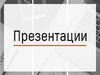 Презентации для вебинаров