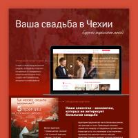 """Уникальное Торговое Предложения """"Свадьба в Чехии"""""""