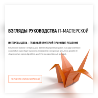 Сайт HR отдела для привлечения кандидатов. Десктопная версия