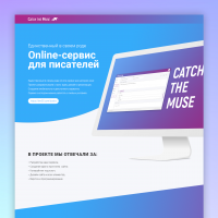 On-line сервис для писателей