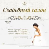 Салон свадебных платьев «Top Bridal»