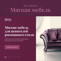 MEDA Style Мягкая мебель