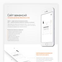 Тексты для Сайта Вакансий. Мобильная Версия